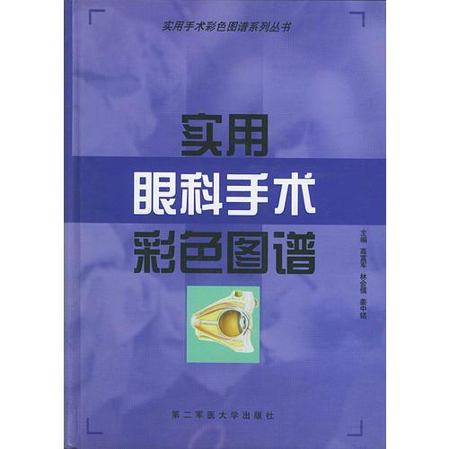 实用眼科手术彩色图谱——实用手术彩色图谱系列丛书
