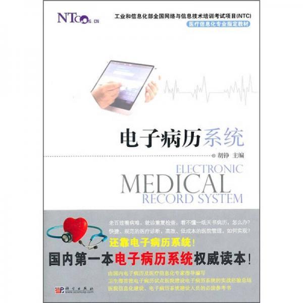 医疗信息化专业指定教材:电子病历系统