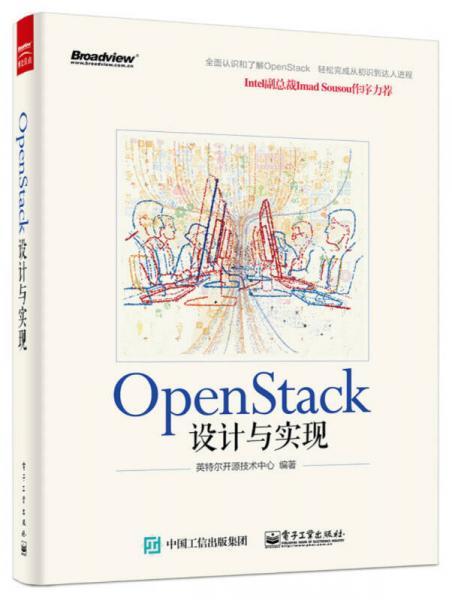 Open Stack设计与实现