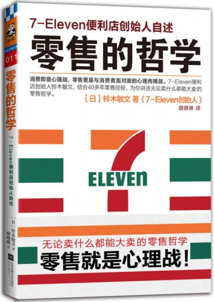 The Philosophy of Retailing: The Readme of 7-Eleven