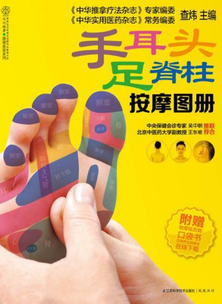 Hand ear head foot spine massage atlas