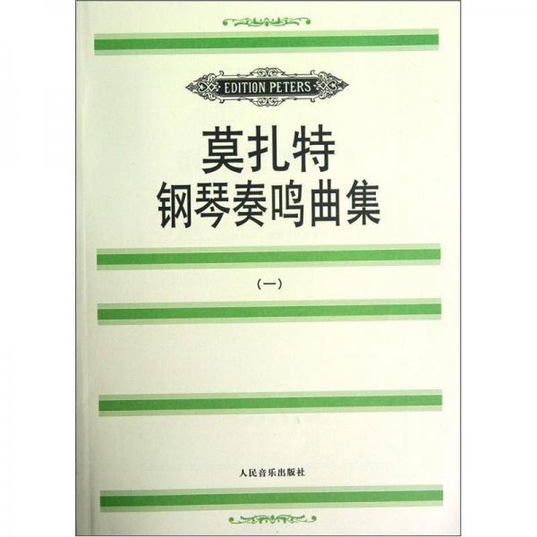 莫扎特钢琴奏鸣曲集