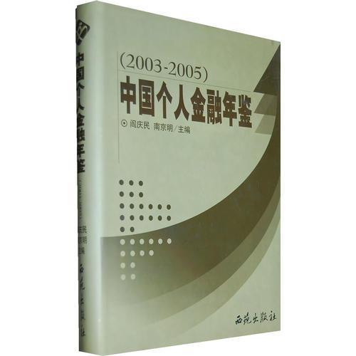 中国个人金融年鉴(2003-2005)