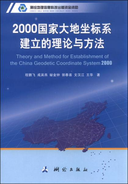 Theories and methods of establishing the 2000 national geodetic coordinate system