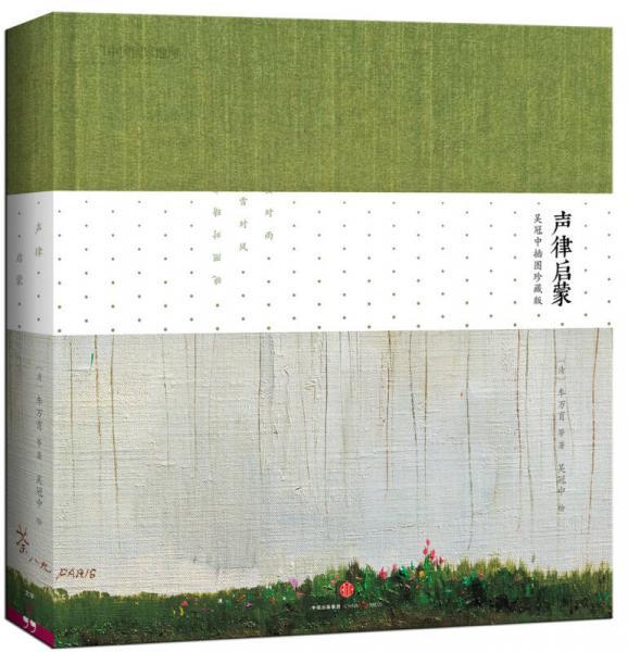 声律启蒙:吴冠中插图珍藏版
