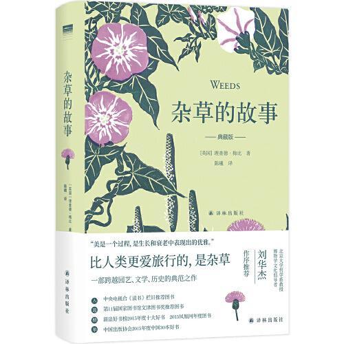 杂草的故事(典藏版)