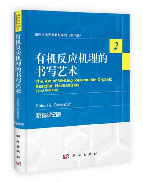国外化学经典教材系列(影印版):有机反应机理的书写艺术(原着第2版)