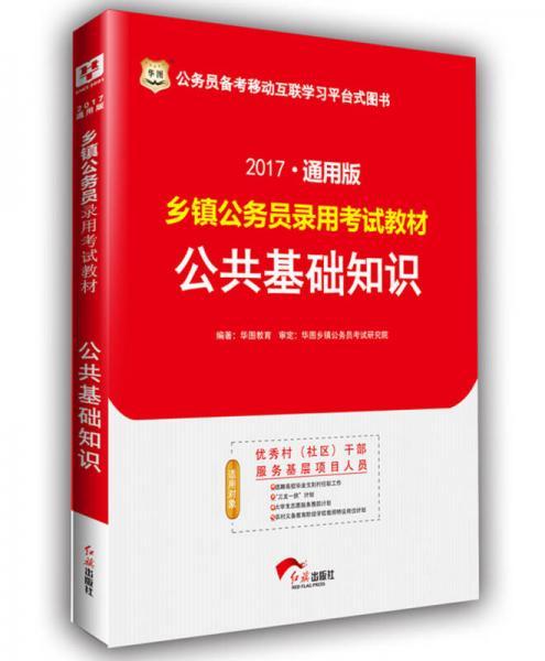 2017华图·通用版乡镇公务员录用考试教材:公共基础知识