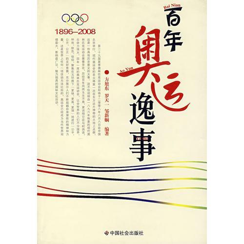 百年奥运逸事