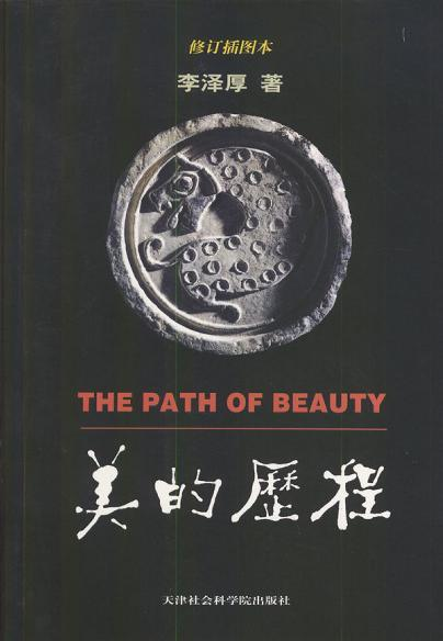 The journey of beauty