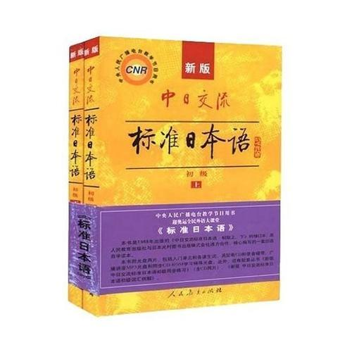 Chinese-Japanese Communication Standard Japanese (New Elementary Vol. 1)