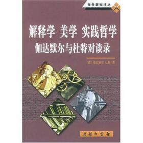真理与方法(上卷):哲学诠释学的基本特征