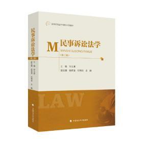 民事诉讼理论之新开展