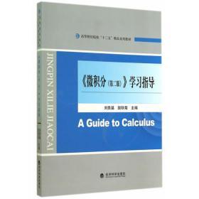 《微积分教程》学习指导