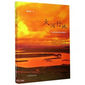 大河:美丽的地球系列
