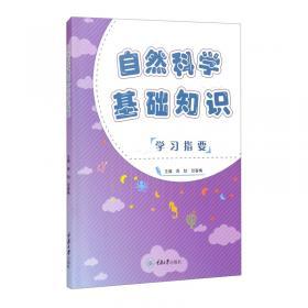 自然科学基础知识(中等职业学校学前教育专业教学用书)