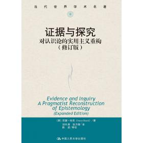 证据法的体系与精神:以英美法为特别参照