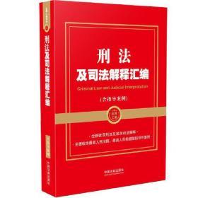 刑法罪名适用指南:妨害国(边)境管理罪