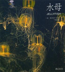 水母与蜗牛:一个生物学观察者的手记