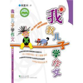 我教儿子学作文-最新版-中国教育学会家教专业委员会特别推荐