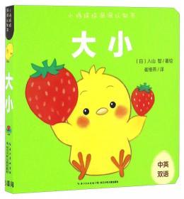 小鸡球球,生日快乐/小鸡球球成长绘本系列