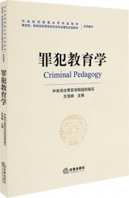 罪犯减刑后改造倒退的因果分析及对策