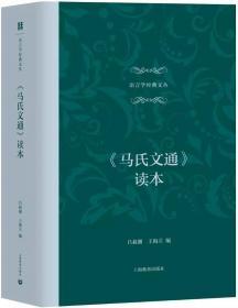 现代汉语八百词(增订本)(中华人民共和国成立70周年珍藏本)