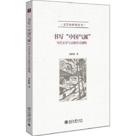 """书写""""我乡我土"""":地方性与20世纪40年代中国小说"""