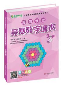 高思学校竞赛数学导引·3年级(详解升级版)