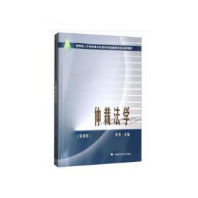 仲裁法:从1996年英国仲裁法到国际商务仲裁