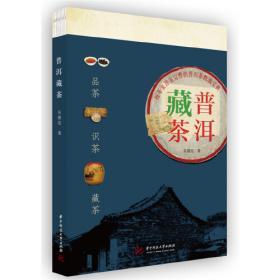 普洱年鉴.2011(第14卷)