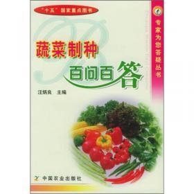 蔬菜育苗一问一答(种植业篇)