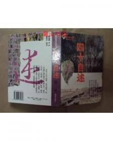 胡适留学日记(上下)
