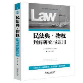 民法法律行为理论之全部(民总债合编)