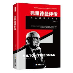 弗里德曼的生活经济学