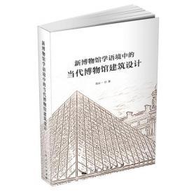 新博物馆学手册
