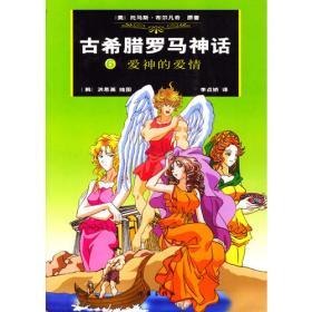 古希腊罗马神话(5):神、精灵和人类
