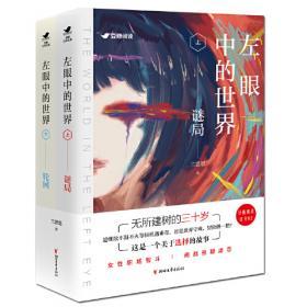 左眼台湾:重读陈映真