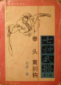七种武器 2:碧玉刀·多情环