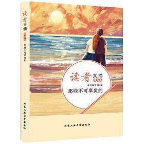 读者人文读本·初中卷1