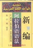 阿拉伯语语言与修辞