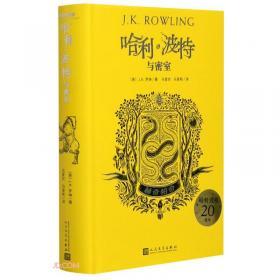 哈利·波特与死亡圣器:当代欧美畅销儿童小说·国际获奖系列