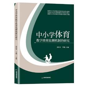 中小学教·学·练·测丛书.高三物理
