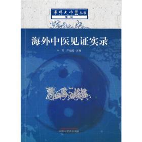 海外中国研究系列·中国逻辑的发现