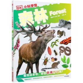 森林、冰河与鲸(星野道夫自然文库系列1)