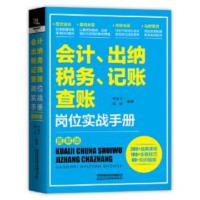 会计学:企业决策的基础(管理会计分册)(原书第17版)