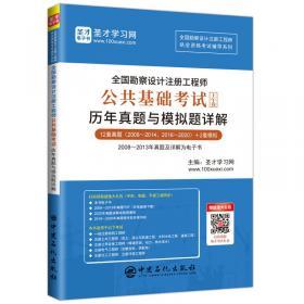 圣才教育·教师资格考试重点题库详解(含历年真题):教育心理学(小学组)(第3版)