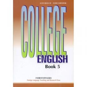 高级英语(上)