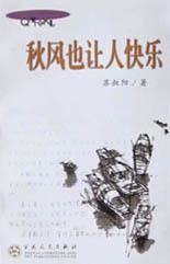 秋风平地起(桑贝系列)