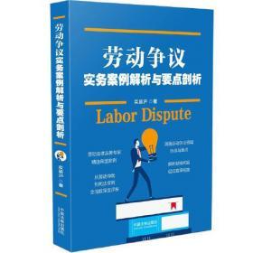 劳动法实施中的疑难问题